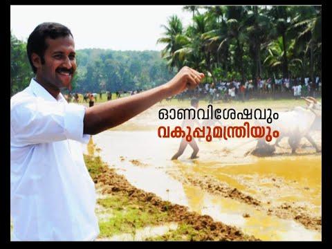 Onavisheshavum Vakuppumanthriyum : Onam 2015