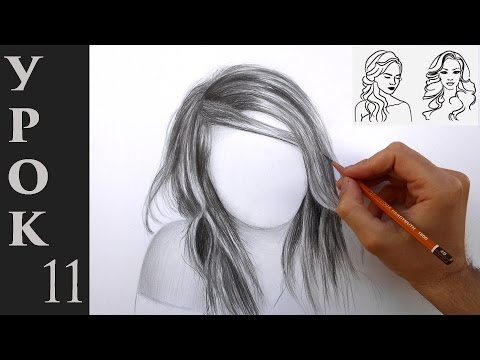 Как рисовать (нарисовать) волосы карандашом - обучающий урок.