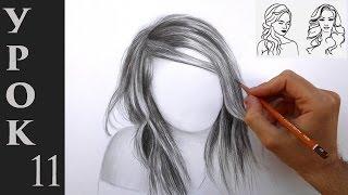 Как рисовать (нарисовать) волосы карандашом - обучающий урок.(Как рисовать реалистичные волосы. Как нарисовать женскую прическу карандашом - поэтапный обучающий видео..., 2016-06-19T09:26:52.000Z)