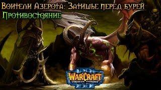 Warcraft 3 ������� ����� ����� �����������. ��������������