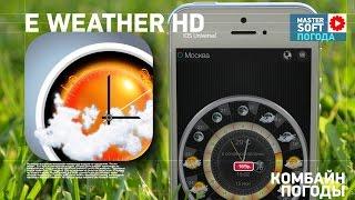 eWeather HD - комбайн погоды - Master Soft