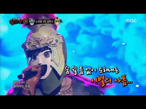 [King Of Masked Singer] 복면가왕 - 'gladiator' 3round - Already To Me 20180603