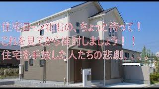 【悲劇】住宅ローン破綻の末路 4選 thumbnail