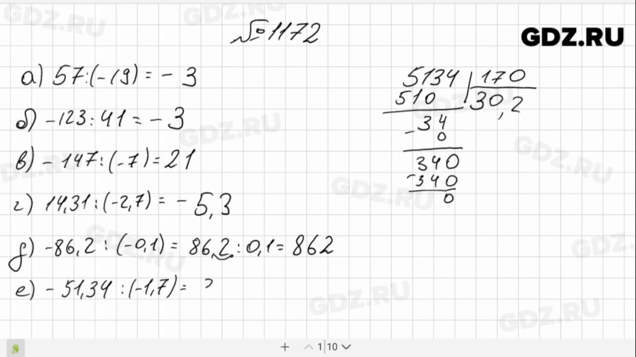 гдз по математике для 6 класса номер 1172