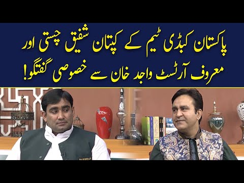 Exclusive Talk with Pakistan Kabaddi Team Captain Shafiq Chishti and Renowned Artist Wajid Khan