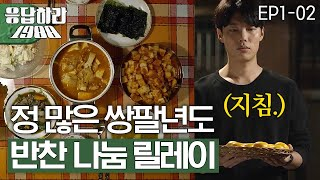 Reply1988 88's alley picture, 'if it's the case, let's eat altogether' 151106 EP1
