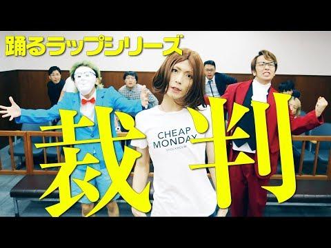 踊るRAPシリーズ『裁判』【AIDANO MOVIE】15th Anniversary Tour 2017  Question?