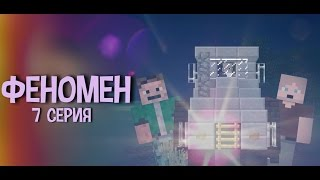 "Minecraft сериал: ""Феномен"" 7 серия."