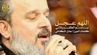 اللهم عجل - الحاج باسم الكربلائي
