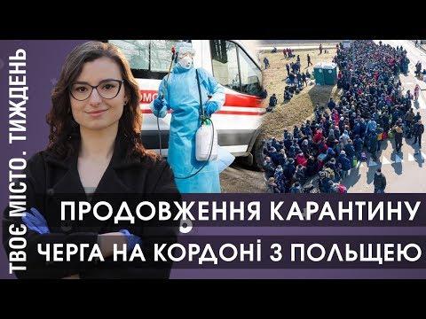 Медіа-хаб ТВОЄ МІСТО: Продовження карантину. Черги на кордоні з Польщею   Твоє місто. Тиждень