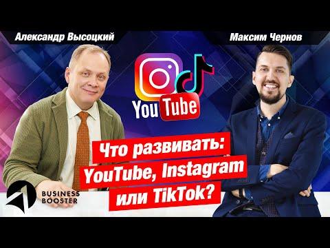 Максим Чернов / Что развивать для бизнеса: YouTube, Инстаграм, TikTok? / Александр Высоцкий