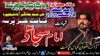 6 Safar 2020 | Zakir Rizwan Abbas Qiyamat | Ali Masjid Sheikhupura