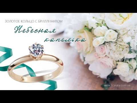 Золотое кольцо с бриллиантом а ля Тиффани Небесная капелька