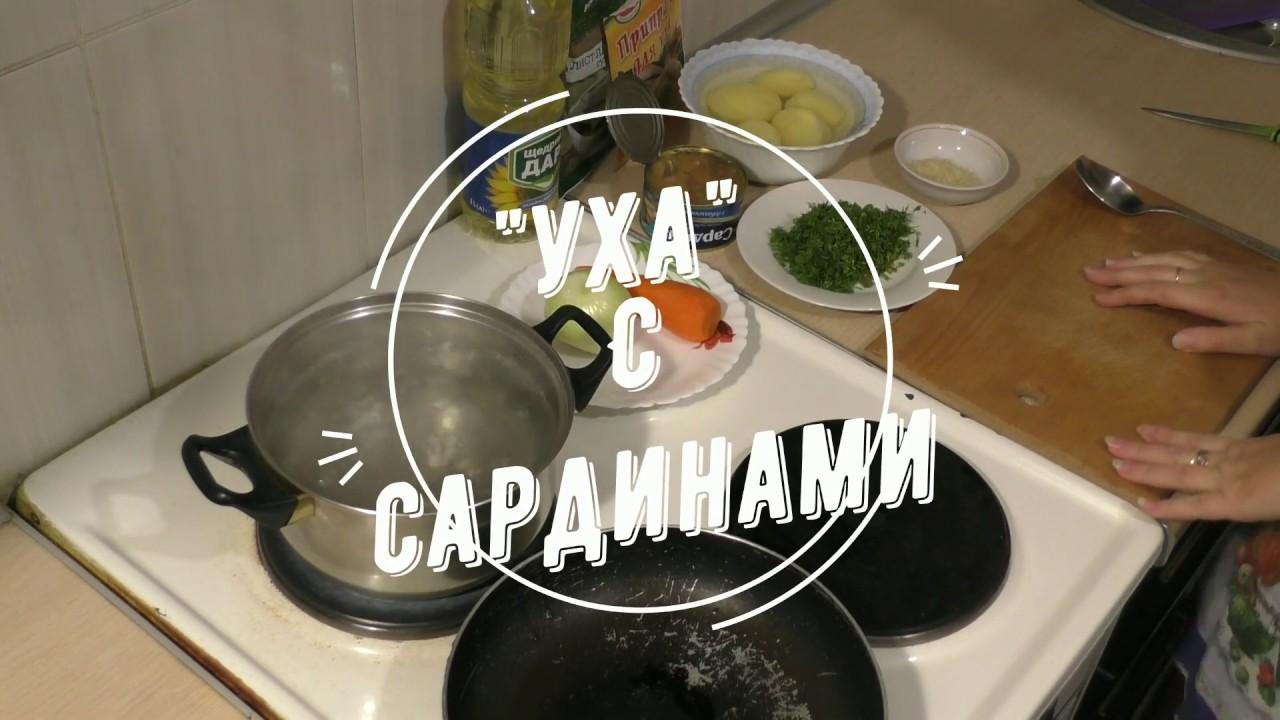 """""""Уха"""" из сардин/Вкусный суп из консервы """"сардина в масле"""" с рисом//ЧЕМ ПРОЩЕ, ТЕМ ВКУСНЕЕ"""