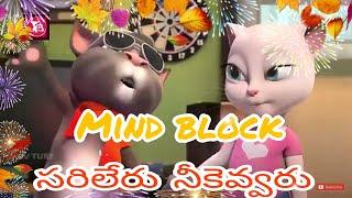 Mind block song(Tom version) | sarileru neekevvaru | Mahesh Babu, Puja Hegde