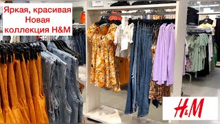 Низкие цены в магазине H M Новая коллекция Лето 2021 Шоппинг влог г Новосибирск