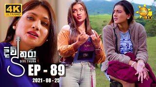 Divithura - දිවිතුරා | Episode 89 | 2021-08-25 Thumbnail