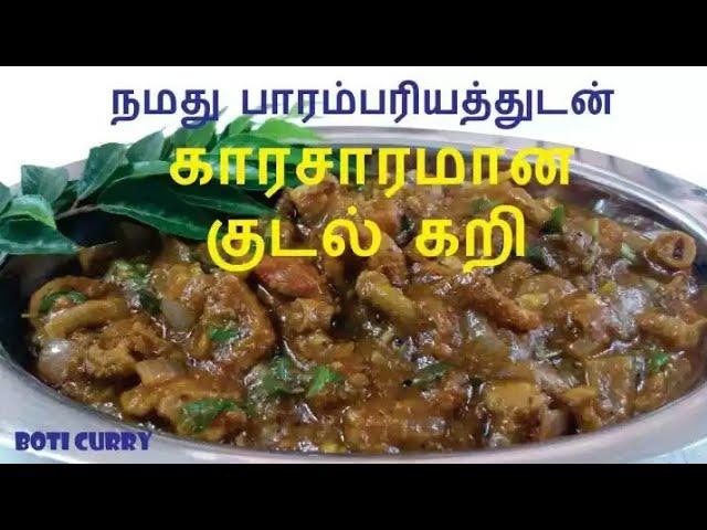 ????? ??? | Boti Curry | Kudal Varuval |
