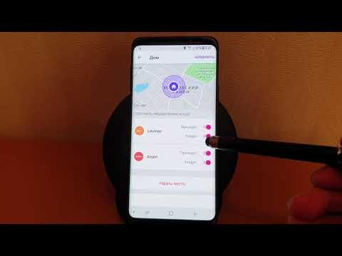 Как определить местонахождение человека ( Андроид )