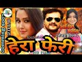 Download Khesari lal yadav latest Bhojpuri movie Hera Pheri | khesari Lal Yadav Kajal Raghwani Surbhi sharma|