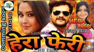 hera Pheri Bhojpuri Movie Khesari Lal Yadav=Bhojpuri हेरा फेरी Full HD Movie 2019 खैसरी लाल यादव ।।
