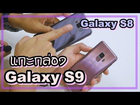 Unbox Samsung Galaxy S9  แกะกล่องพรีวิว ความรู้สึก 18+