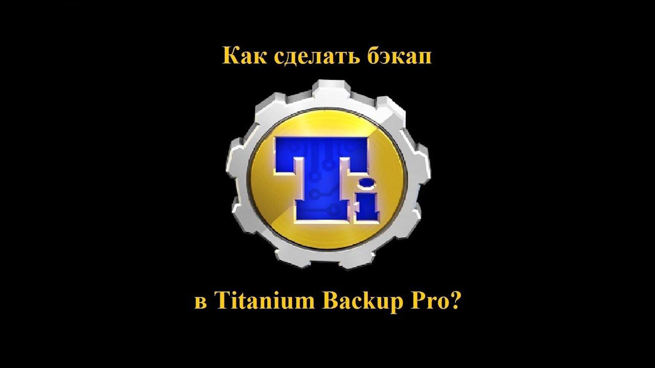 Бэкап с помощью Titanium Backup Pro