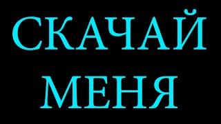 Как скачать GTA 4 Dagestan