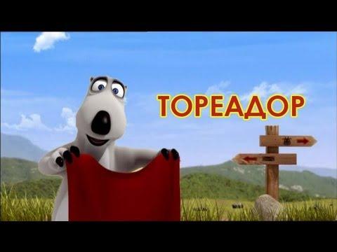 БЕРНАРД: Тореадор