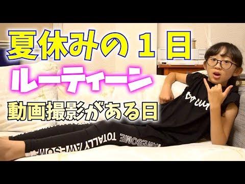 【ルーティーン】女子小学生の1日!夏休み(撮影有りの日)【ももかチャンネル】