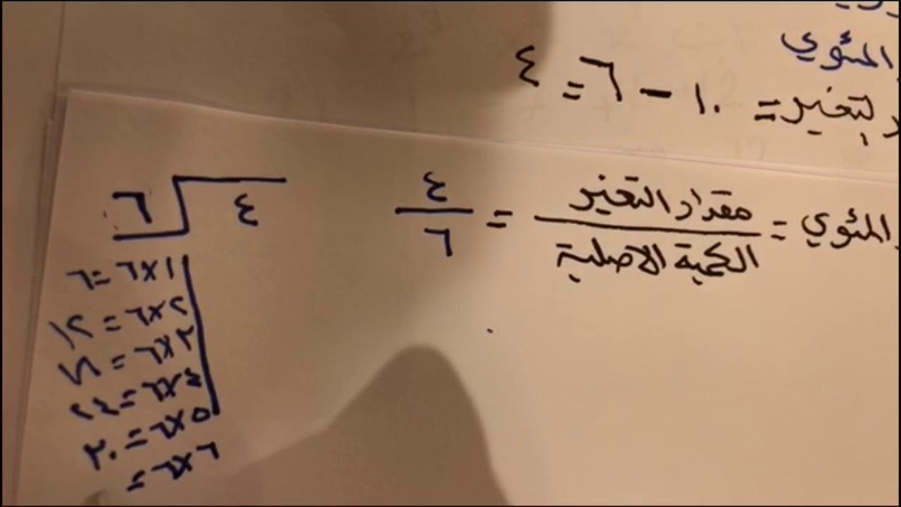 المعلمة منال التويجري تقدم شروحات تسهل مادة الرياضيات Youtube