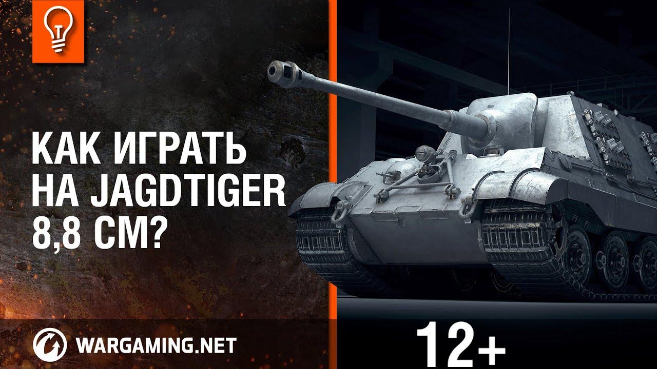 Jagdtiger 8.8 preferencyjne swatanie