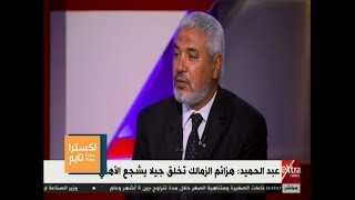 اكسترا تايم | شاهد .. جمال عبد الحميد يوجه رسالة للاعب الأهلي صالح جمعة