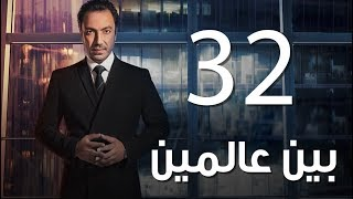 Bein 3almeen  Episode 32 | مسلسل بين عالمين - الحلقة الثانية و الثلاثون