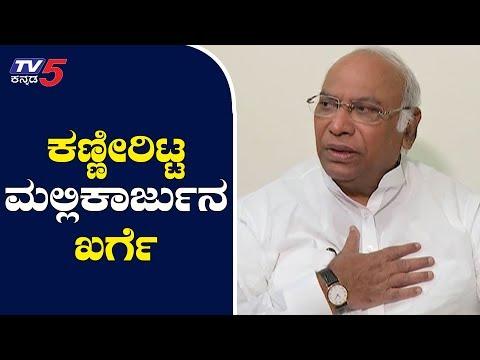 ಕಣ್ಣೀರಿಟ್ಟ ಮಲ್ಲಿಕಾರ್ಜುನ ಖರ್ಗೆ | Mallikarjun Kharge | TV5 Kannada