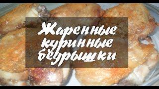Рецепт - Жаренные куриные бедрышки