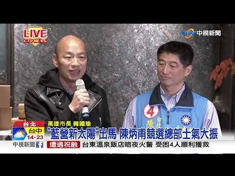 韓國瑜北上輔選 替陳炳甫加油打氣│中視新聞20190122