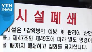 교회·병원 또 집단감염...서울 10명 이상 집회 금지…