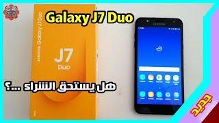 مراجعة Galaxy J7 Duo 2018 الجديد : السعر المواصفات والعيوب هل يستحق الشراء ام لا...؟