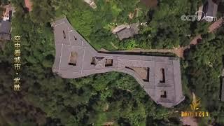 《城市1对1》 空中看城市——武胜| CCTV中文国际