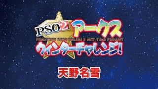『PSO2』アークスウィンターチャレンジ 天野名雪 2019/01/17