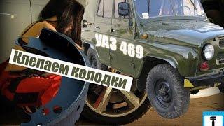 Как наклепать колодки УАЗ 469-31512 и тд../AutoGarage/