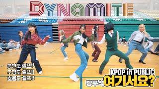 [방구석 여기서요?] 방탄소년단 BTS - Dynamite (Girls ver.)   커버댄스 DANCE COVER