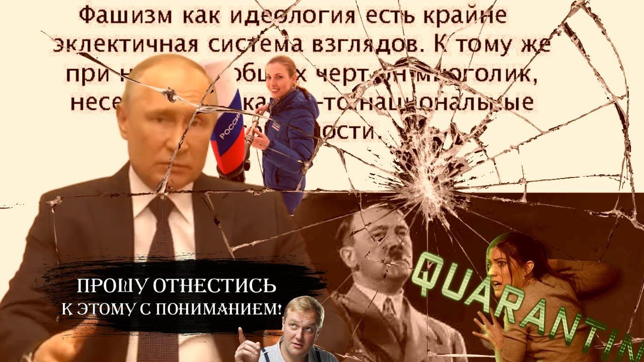 НЕСТИ Х***НЮ! Новое обращение Путина: фашизм теперь - наша идеология?