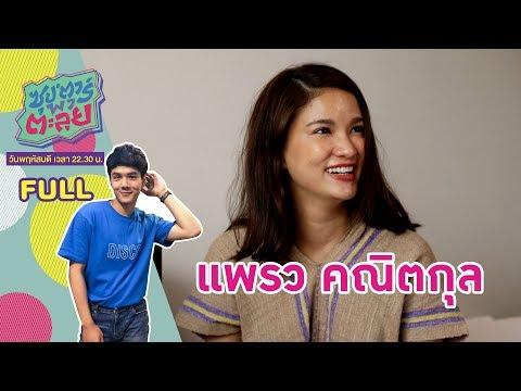 นักร้องสาวเสียงใส แพรว คณิตกุล - Full - วันที่ 12 Sep 2019