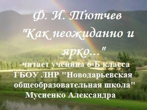 Изображение предпросмотра прочтения – АлександраМусиенко читает произведение «Радуга (Как неожиданно иярко…)» Ф.И.Тютчева