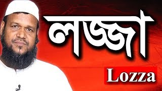 Lozza | লজ্জা | Super Hit | Sheikh Abdur Razzak bin Yousuf | Bangla Waz