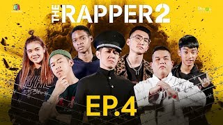 THE RAPPER 2 | EP.04 | Audition | 4 มี.ค. 62 Full HD