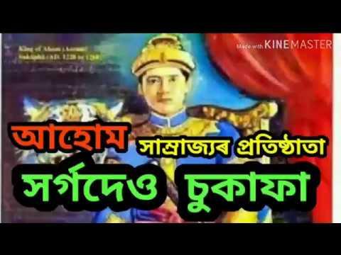 Download Sukafa||চুকাফা||Sargadew Sukafa.