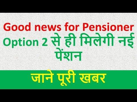 Revised Pension News, Option 1 rejected by Cabinet, option 2 से ही मिलेगी  नई पेंशन